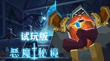 惡魔秘境(jing)PC試(shi)玩版(ban)